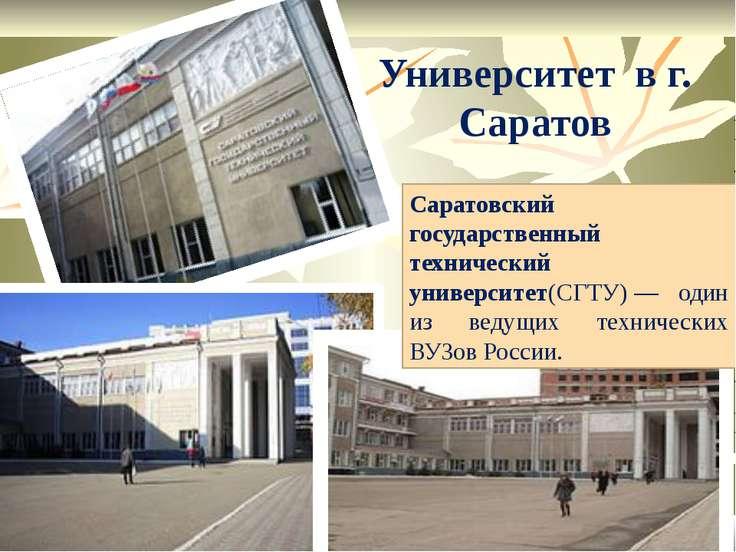 Университет в г. Саратов Саратовский государственный технический университет(...