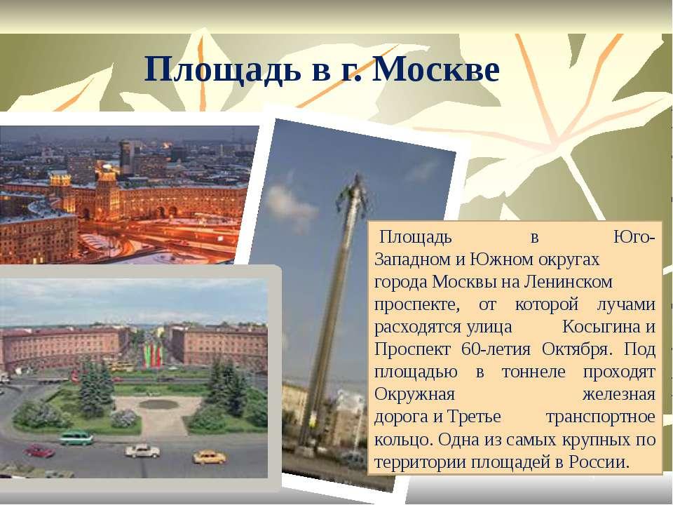 Площадь в г. Москве Площадь в Юго-ЗападномиЮжномокругах городаМосквына...