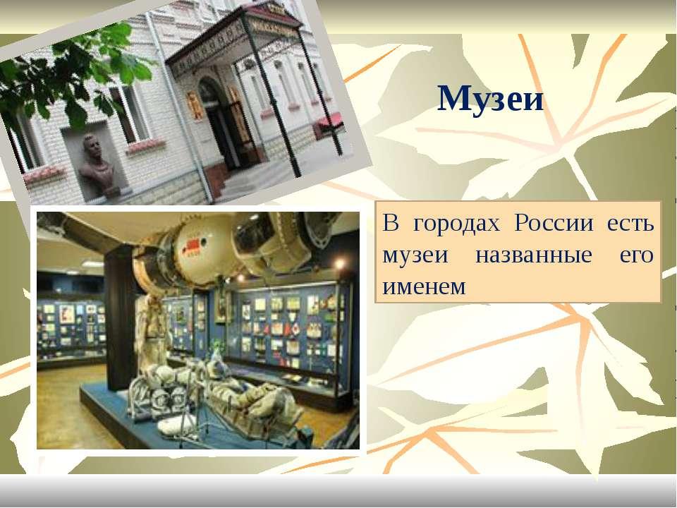 Музеи В городах России есть музеи названные его именем