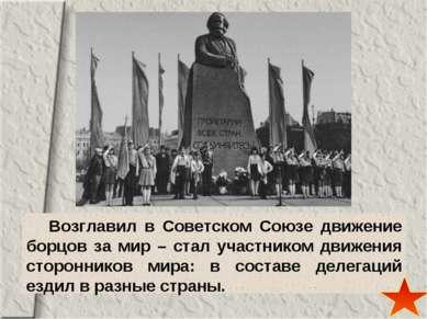 Возглавил в Советском Союзе движение борцов за мир – стал участником движения...