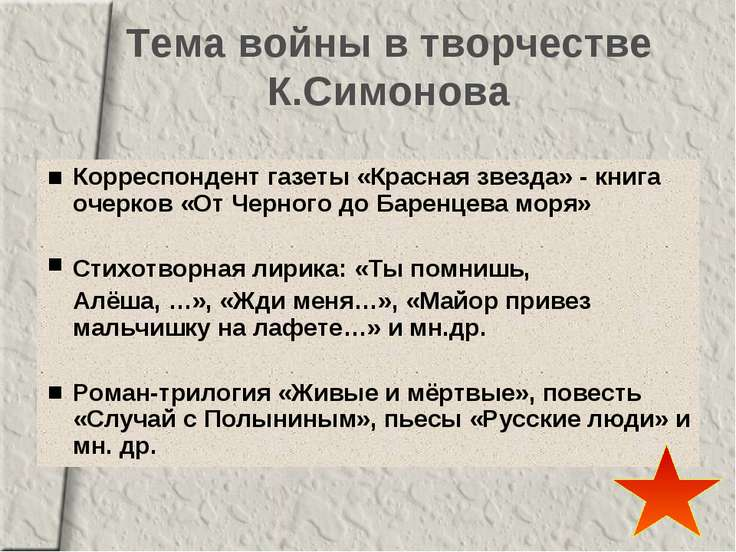Тема войны в творчестве К.Симонова Корреспондент газеты «Красная звезда» - кн...