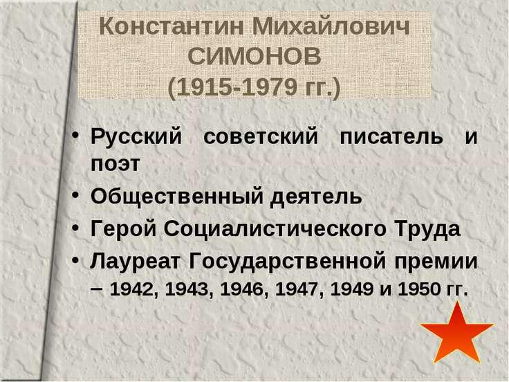 Константин Михайлович СИМОНОВ (1915-1979 гг.) Русский советский писатель и по...