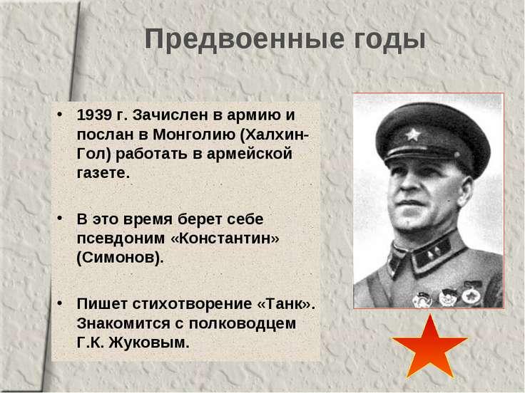 Предвоенные годы 1939 г. Зачислен в армию и послан в Монголию (Халхин-Гол) ра...