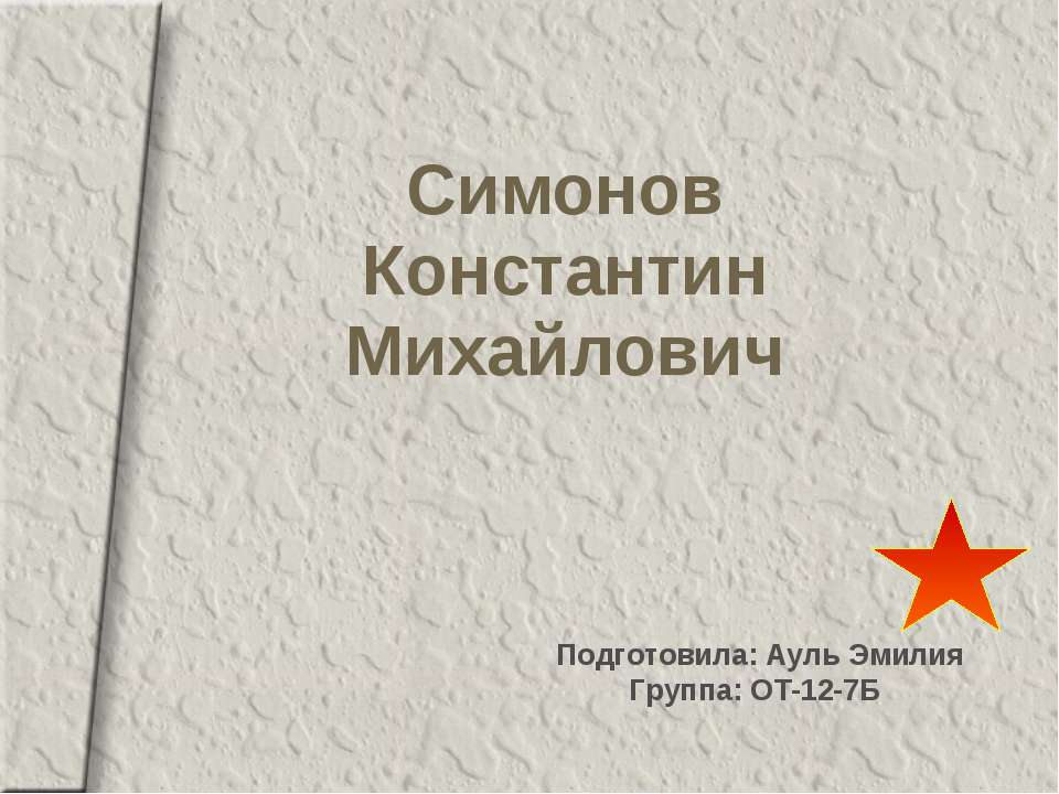 Подготовила: Ауль Эмилия Группа: ОТ-12-7Б Симонов Константин Михайлович