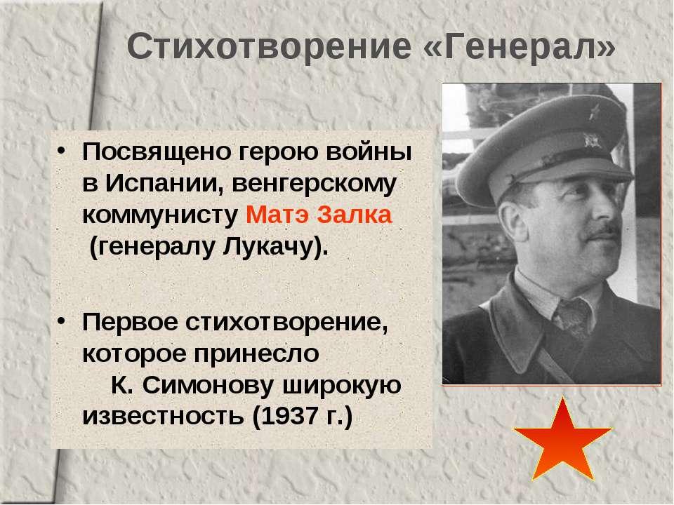 Стихотворение «Генерал» Посвящено герою войны в Испании, венгерскому коммунис...
