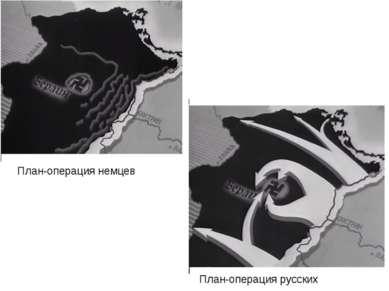План-операция русских План-операция немцев