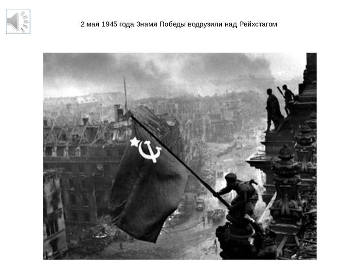2 мая 1945 года Знамя Победы водрузили над Рейхстагом