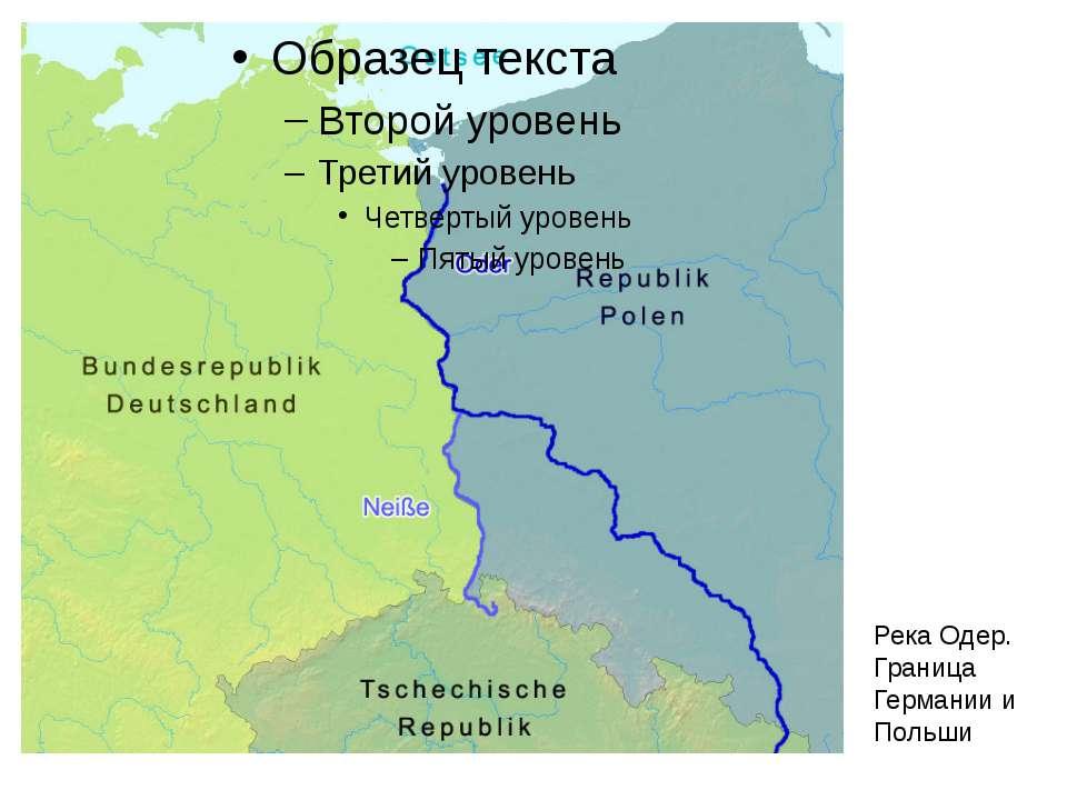 Река Одер. Граница Германии и Польши