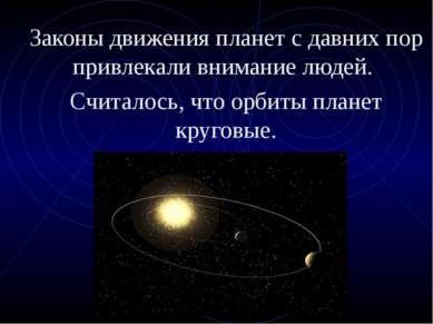Законы движения планет с давних пор привлекали внимание людей. Считалось, что...
