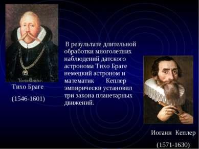 В результате длительной обработки многолетних наблюдений датского астронома Т...