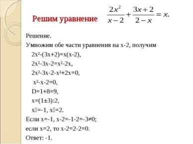 Решим уравнение Решение. Умножим обе части уравнения на х-2, получим 2х²-(3х+...