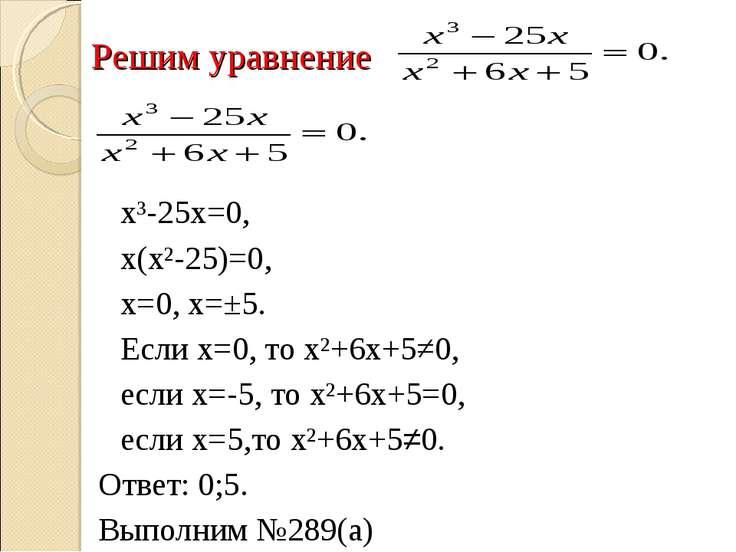 Решим уравнение х³-25х=0, х(х²-25)=0, х=0, х=±5. Если х=0, то х²+6х+5≠0, если...