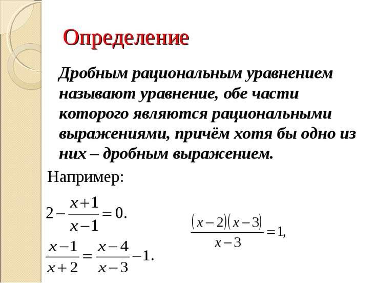 Определение Дробным рациональным уравнением называют уравнение, обе части кот...
