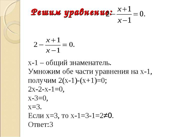Решим уравнение: х-1 – общий знаменатель. Умножим обе части уравнения на х-1,...