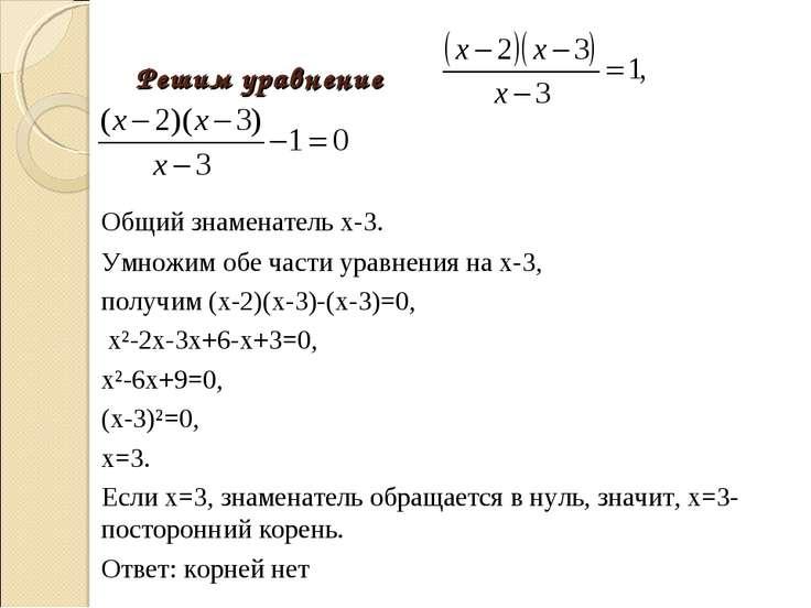 Решим уравнение Общий знаменатель х-3. Умножим обе части уравнения на х-3, по...