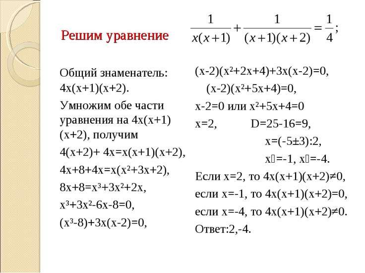 Решим уравнение Общий знаменатель: 4х(х+1)(х+2). Умножим обе части уравнения ...