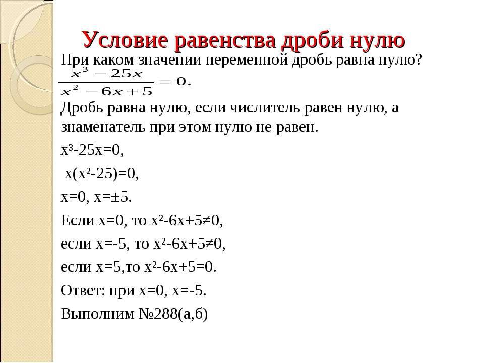 Условие равенства дроби нулю При каком значении переменной дробь равна нулю? ...