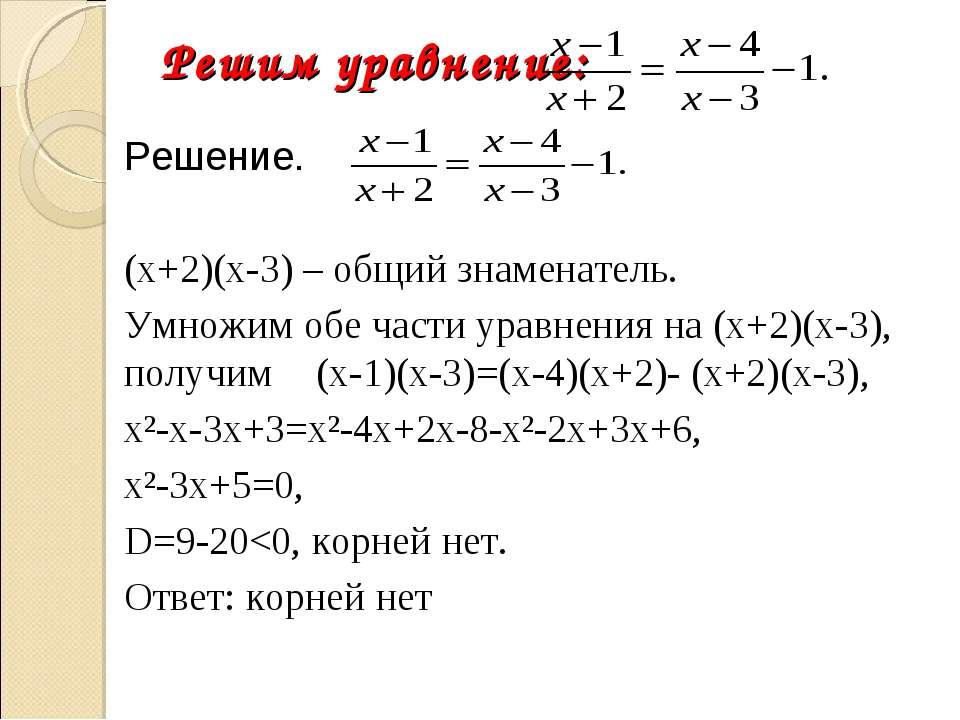 Решим уравнение: Решение. (х+2)(х-3) – общий знаменатель. Умножим обе части у...