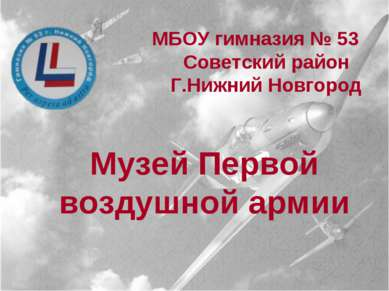 МБОУ гимназия № 53 Советский район Г.Нижний Новгород Музей Первой воздушной а...