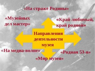 Направления деятельности музея «На страже Родины» «Край любимый, край родной»...