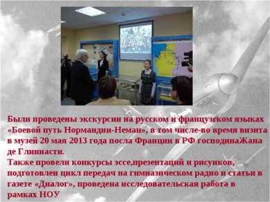 Были проведены экскурсии на русском и французском языках «Боевой путь Норманд...
