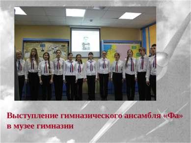 Выступление гимназического ансамбля «Фа» в музее гимназии