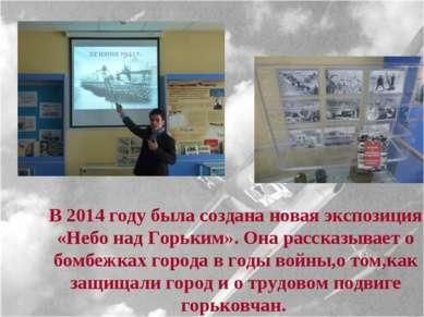 В 2014 году была создана новая экспозиция «Небо над Горьким». Она рассказывае...