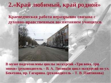 В музее подготовлены циклы экскурсий «Три века, три эпохи» (руководитель – В....