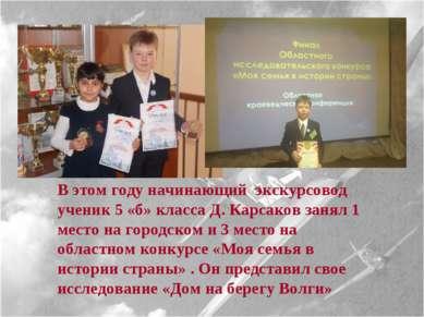 В этом году начинающий экскурсовод ученик 5 «б» класса Д. Карсаков занял 1 ме...