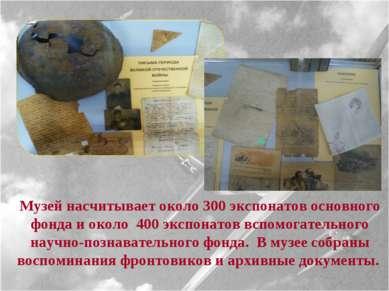 Музей насчитывает около 300 экспонатов основного фонда и около 400 экспонатов...
