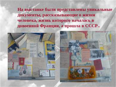 На выставке были представлены уникальные документы, рассказывающие о жизни че...