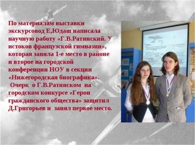 По материалам выставки экскурсовод Е,Юдаш написала научную работу «Г.В.Ратинс...