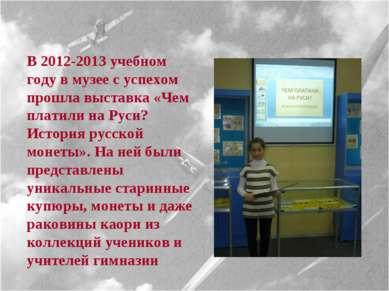 В 2012-2013 учебном году в музее с успехом прошла выставка «Чем платили на ...