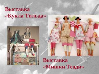 Выставка «Кукла Тильда» Выставка «Мишки Тедди»