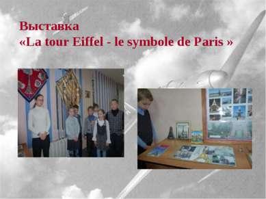 Выставка «La tour Eiffel - le symbole de Paris »