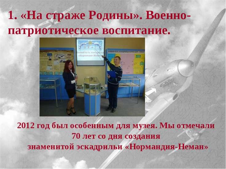 2012 год был особенным для музея. Мы отмечали 70 лет со дня создания знаменит...