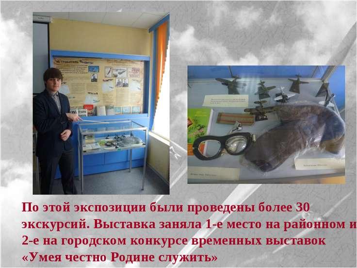 По этой экспозиции были проведены более 30 экскурсий. Выставка заняла 1-е мес...