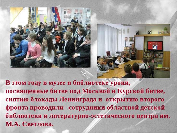 В этом году в музее и библиотеке уроки, посвященные битве под Москвой и Курск...