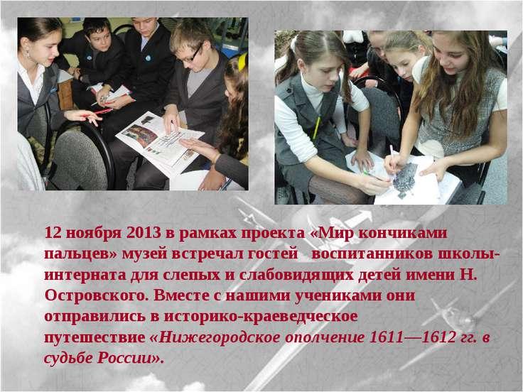 12 ноября 2013 в рамках проекта «Мир кончиками пальцев» музей встречал гостей...