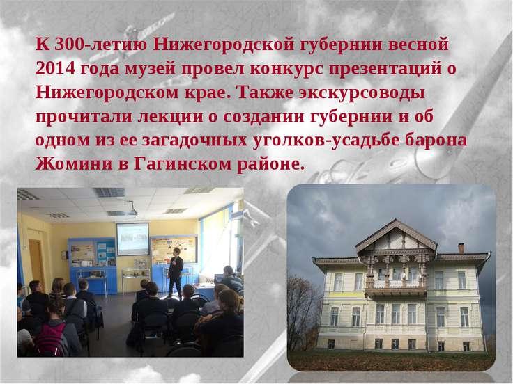 К 300-летию Нижегородской губернии весной 2014 года музей провел конкурс през...