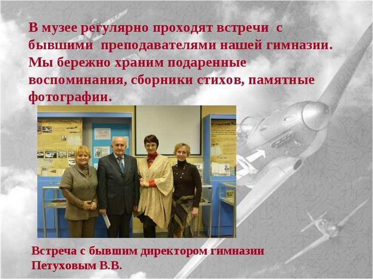В музее регулярно проходят встречи с бывшими преподавателями нашей гимназии. ...