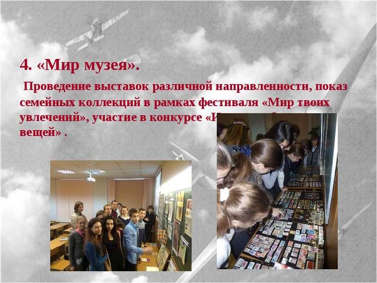 4. «Мир музея». Проведение выставок различной направленности, показ семейных ...