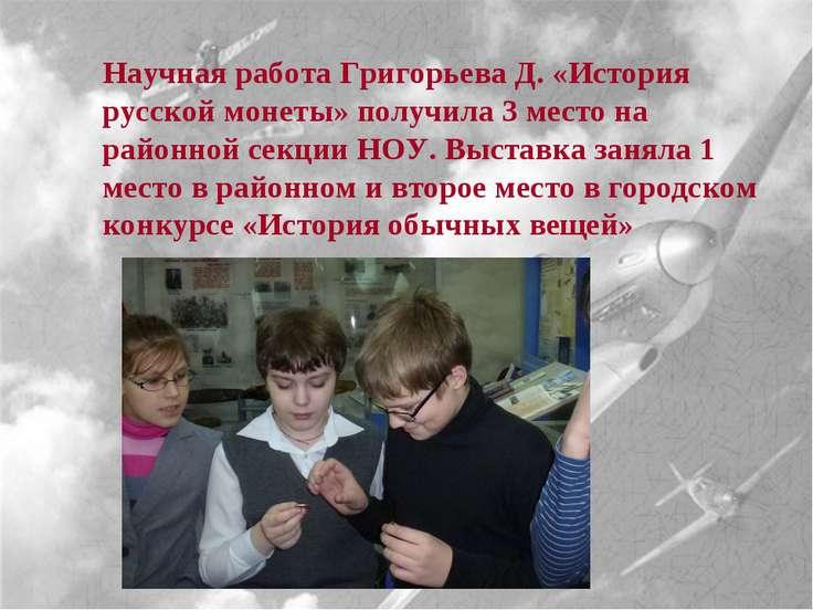 Научная работа Григорьева Д. «История русской монеты» получила 3 место на р...