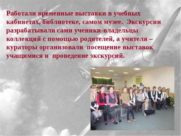 Прошел новый проект Работали временные выставки в учебных кабинетах, библиоте...