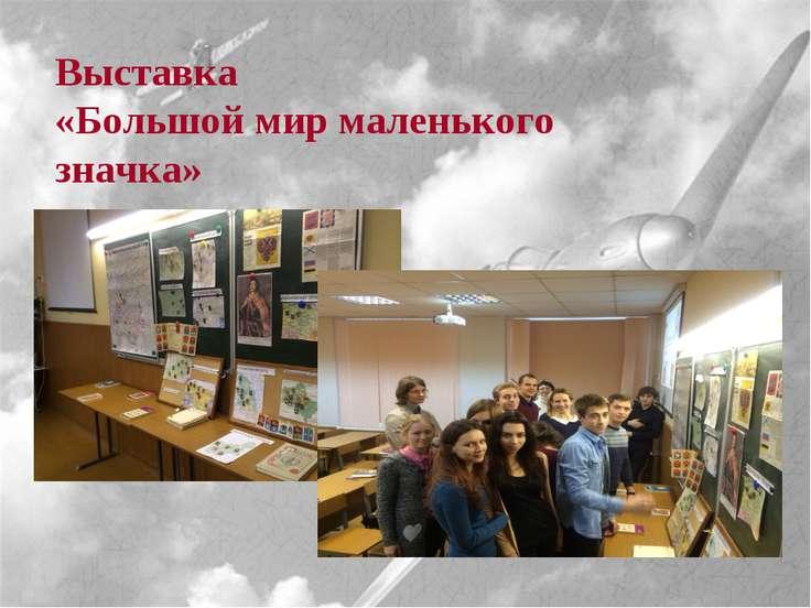 Выставка «Большой мир маленького значка»