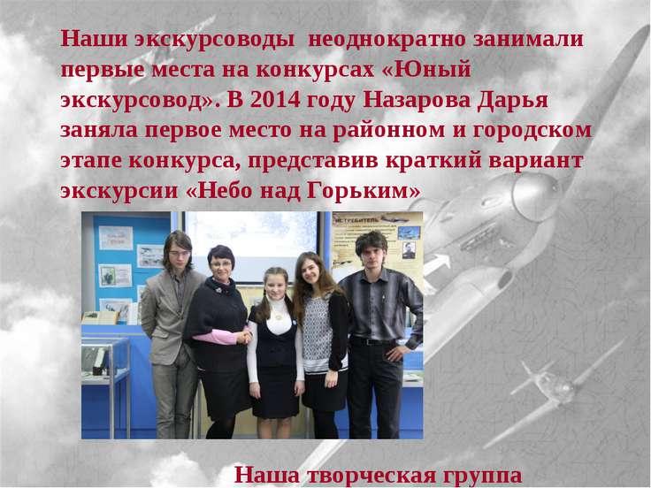 Наши экскурсоводы неоднократно занимали первые места на конкурсах «Юный экску...