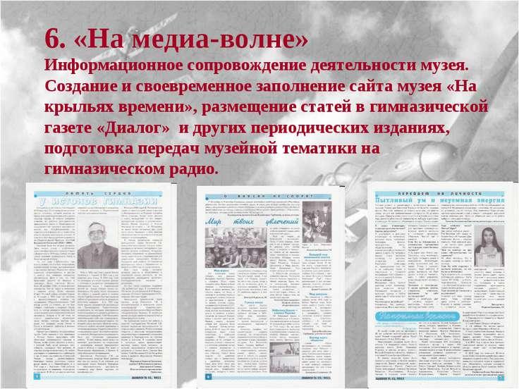 6. «На медиа-волне» Информационное сопровождение деятельности музея. Создание...