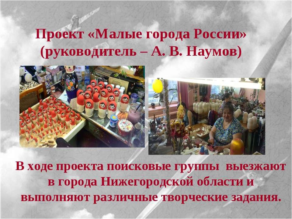 Проект «Малые города России» (руководитель – А. В. Наумов) В ходе проекта пои...
