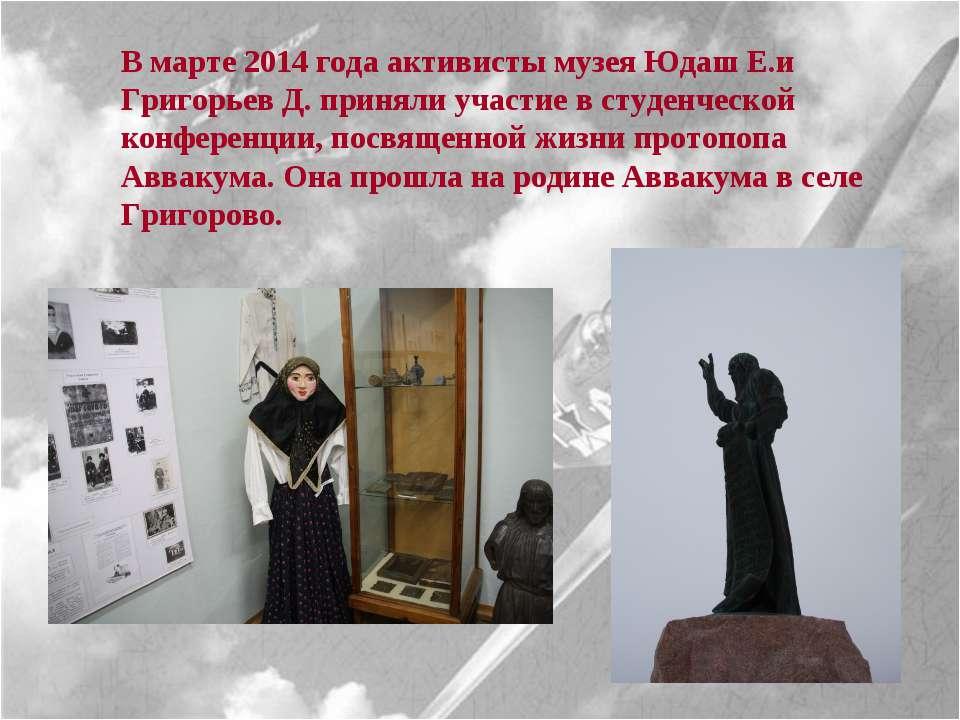 В марте 2014 года активисты музея Юдаш Е.и Григорьев Д. приняли участие в сту...