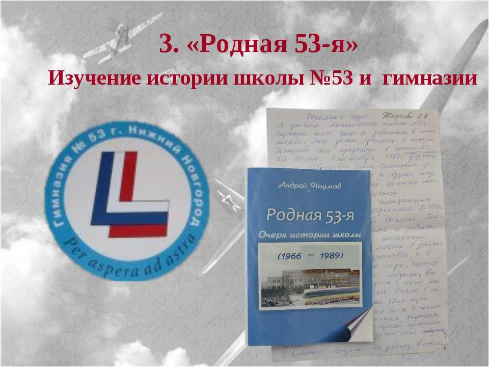 3. «Родная 53-я» Изучение истории школы №53 и гимназии
